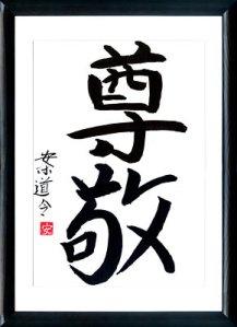 Símbolo Kanji del Respecto